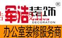 杨浦规模大的上海办公室装修设计怎么买感谢咨询